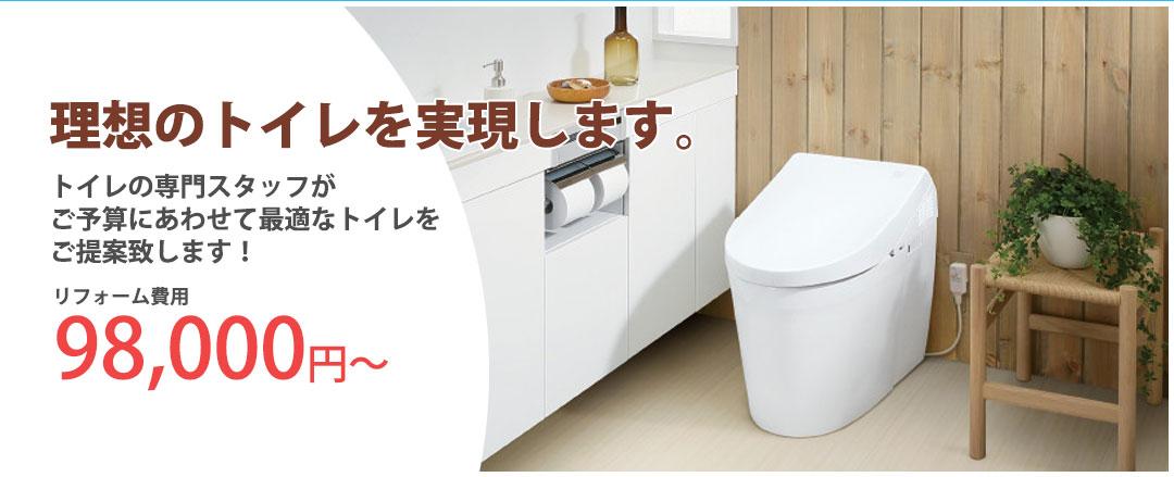 トイレのトラブル・リフォーム相談はクリーン開発にお任せください。